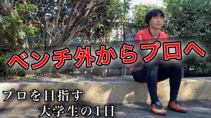 「ベンチ外からプロへ」 [vlog] プロサッカー選手を目指す大学生の1日