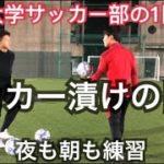 [vlog]波多野豪のキックを真似する大学サッカー部の1日。
