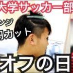 [vlog]1000円カットで粋がる大学サッカー部。