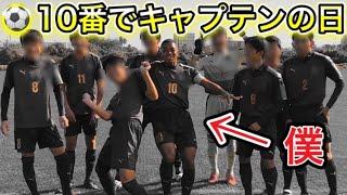[vlog]サッカー選手を目指す高校生の1日。「10番でキャプテンの日」。