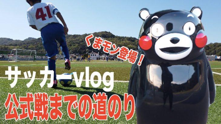 【サッカーvlog】2020年 公式戦までの道のり〜コロナに負けず in天草