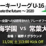 【高校サッカー】  東海学園vs常葉大橘  東海ルーキーリーグ
