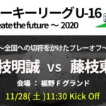 【高校サッカー】藤枝明誠 vs 藤枝東 東海ルーキーリーグ