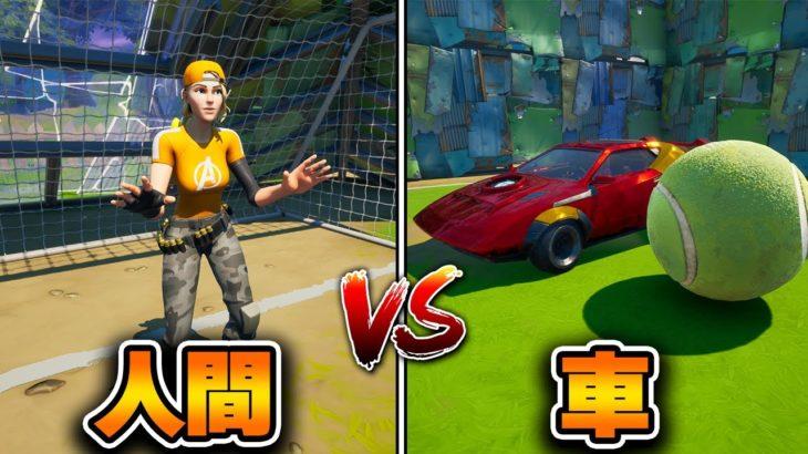 人 vs 車でサッカーしてみたwww【フォートナイト】