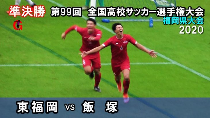 【準決勝】東福岡 vs 飯塚 [後半] 2020全国高校サッカー選手権福岡県予選