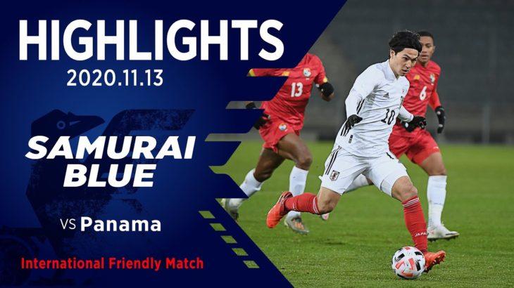 【ハイライト】日本代表vsパナマ代表|国際親善試合 2020.11.13 シュタディオン・リーベナウ(オーストリア/グラーツ)