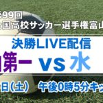 全国高校サッカー選手権富山県大会  決勝 富山第一vs水橋