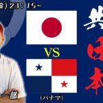 【副音声的生配信】元サッカー部が『日本代表vsパナマ戦』を実況&解説&応援するから一緒に観よう!のアーカイブ