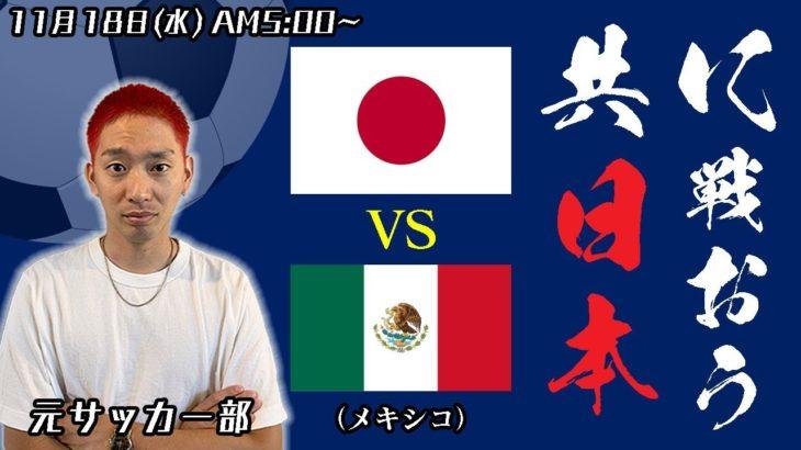 【副音声的生配信】元サッカー部が『日本代表vsメキシコ戦』を実況&解説&応援するから一緒に観よう!のアーカイブ
