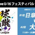 【高校サッカー】日章学園 vs 大津 球蹴男児U-16プレーオフ