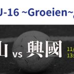 【高校サッカー】東山 vs 興國 関西U-16~Groeien~2020