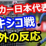 【海外の反応】サッカー日本代表vsメキシコ戦2020、敗戦…W杯カタール大会アジア予選に不安