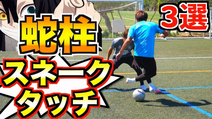 【サッカー 足技】奪うのを忘れてしまうテクニック…w【神ワザ塾Vol.7】
