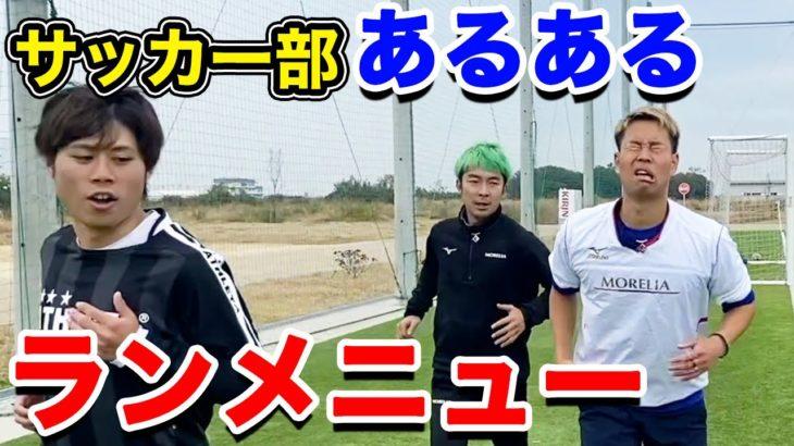 【サッカー】ランニングメニューあるあるしたら共感しまくりwww篇