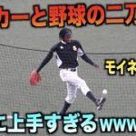野球ボールでリフティングwww普通にサッカーが上手いモイネロwww