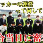 【運営1日密着】関西学生サッカーの運営って何してるの?