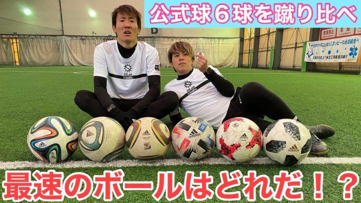 【サッカー】どの公式球が1番スピード出るのか測定してみたら予想外の結末に、、、