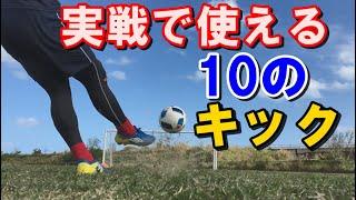 【サッカー・フットサル】試合で使えるキック10選【シーン別】