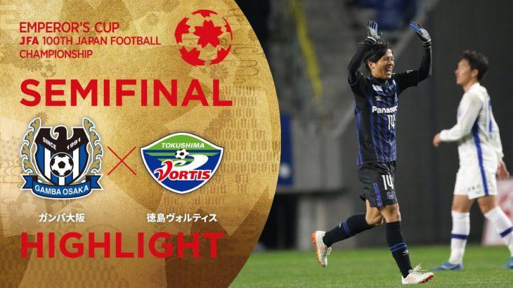 【第100回天皇杯】準決勝 ガンバ大阪 vs. 徳島ヴォルティス ハイライト