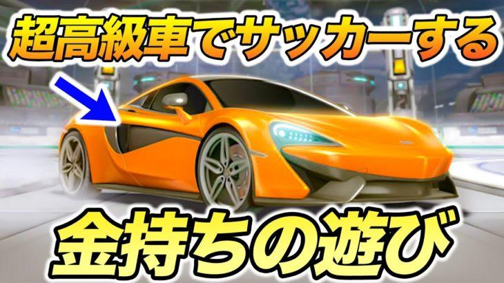 1000万円以上する高級車をぶっ壊しながらサッカーする危険な遊び【ロケットリーグ 】