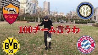 【奇跡】リフティングをしながらプロサッカーチーム100個言えるまで帰れま10