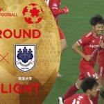 【第100回天皇杯】5回戦 Honda FC vs.  筑波大学 ハイライト