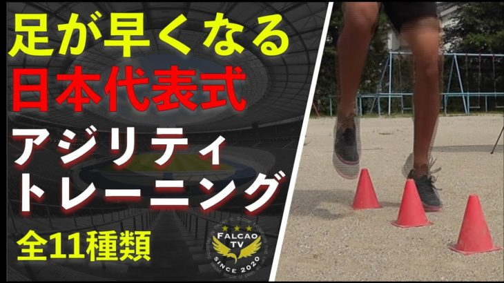 【アジリティ】足が早くなる!サッカー必須のアジリティトレーニング11種類を解説【サッカー自主練】