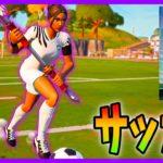 【サッカースキン】嬉しすぎるサッカースキンの再販!!!!【フォートナイト】#119
