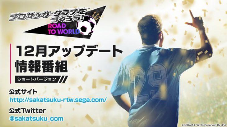 『プロサッカークラブをつくろう!ロード・トゥ・ワールド』12月アップデート情報番組ショートバージョン