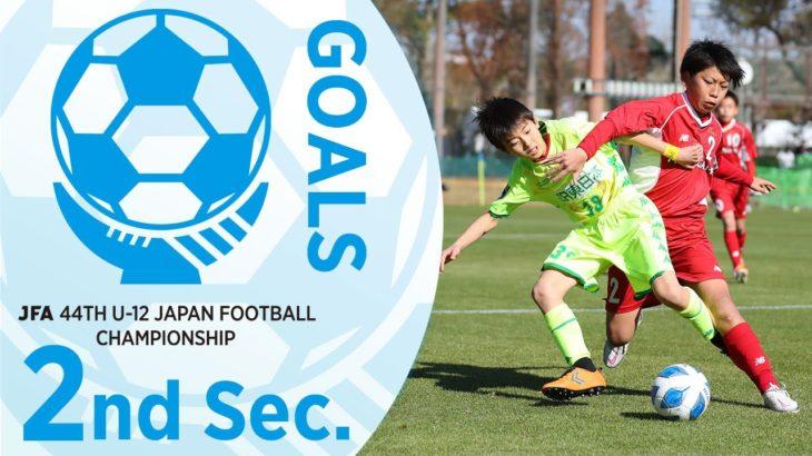 1次ラウンド第2節ゴール集(ピッチ1~ピッチ4) | JFA 第44回全日本U-12 サッカー選手権大会
