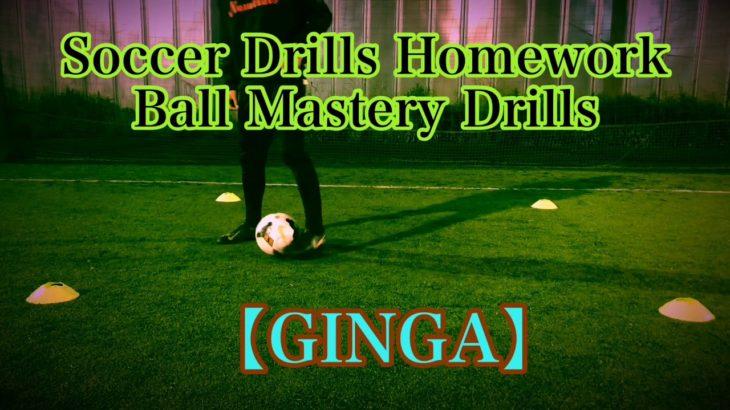 【家トレ】宿題13段 カトテクサッカードリル ボールマスタリー『ジンガ』KATOTEKU Soccer Drills Homework Part13 Ball Mastery 『GINGA』