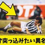 【サッカー】脳に残る!変わった異名を持つサッカー選手15選