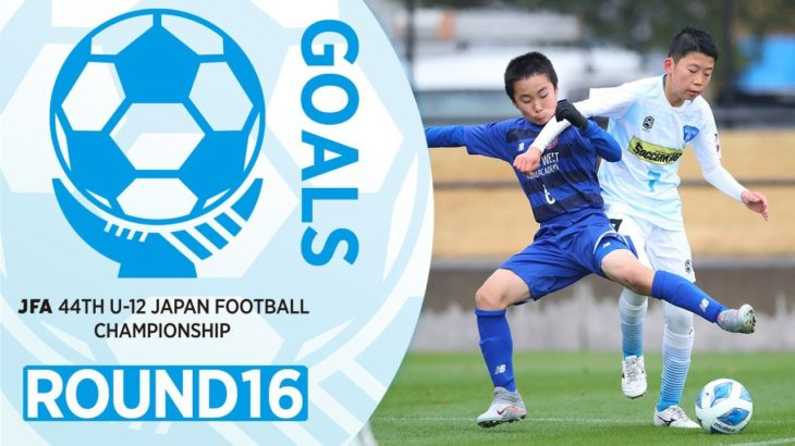 ラウンド16ゴール集 | JFA 第44回全日本U-12 サッカー選手権大会