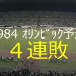 【サッカー氷河期】1984 オリンピック最終予選【vs タイ,マレーシア,イラク】