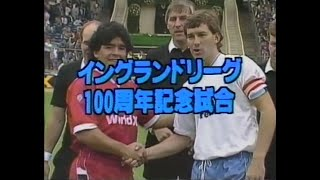【ダイヤモンドサッカー】1987 FL選抜 vs 世界選抜【マラドーナへの大ブーイング】