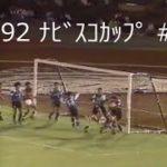 【サッカー夜明け前】1992 ナビスコカップ News集【第6節】