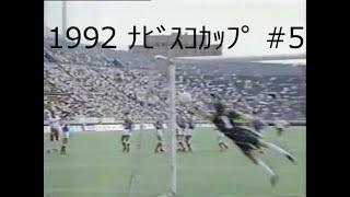 【サッカー夜明け前】1992 ナビスコカップ News集【第5節】