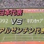 """【サッカー夜明け前】1992 日本 vs アルゼンチン【無名 """"ポイチ"""" デビュー】"""