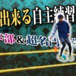 【1分でOK】ドリブル&ボールコントロール自主練習!サッカー ドリブル 初心者