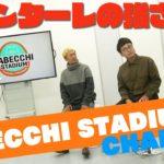 #1【祝!YABACCHI STADIUM チャンネル開設!】サッカーを愛するよしもと芸人たちが〝川崎フロンターレ〟の強さについて話します!〝あの人も〟参戦!!