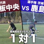 【ガチンコ1on1】那須大亮VS栃木代表・矢板中央高校&茨城代表・鹿島学園高校!
