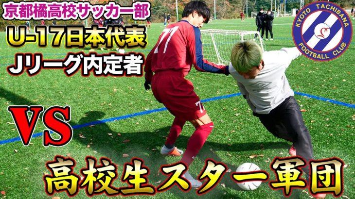 【サッカー1vs1】U-17日本代表率いる最強高校生軍団とガチ勝負!!まさかの結末に!?