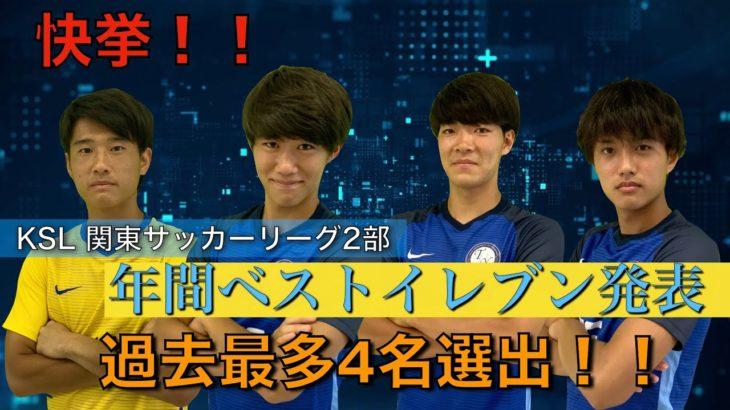 【快挙】関東サッカーリーグ2部 年間ベストイレブン発表!!