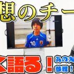 #2サッカーを愛するよしもと芸人たちが「理想のマイベストイレブン」を語り尽くす!ついにあの大物選手も出演!?