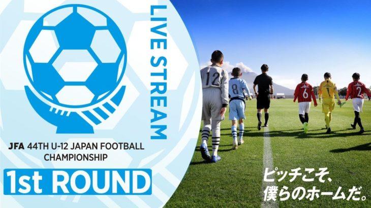 2.福岡西FA (福岡県) vs. 江南南SS (埼玉県)|JFA 第44回全日本U-12サッカー選手権大会