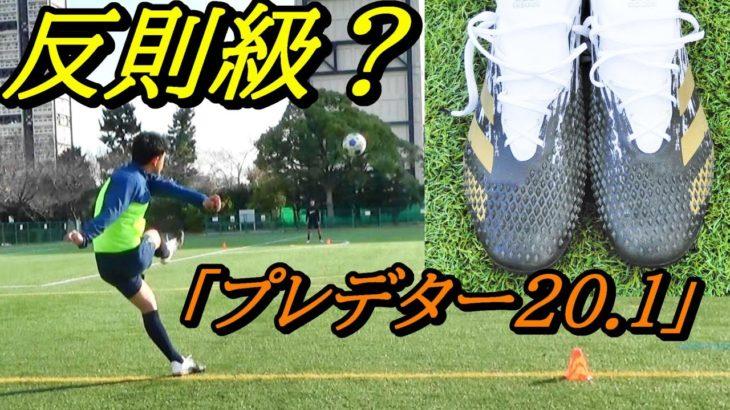 サッカースパイクプレデター20.1Lのレビュー!「ミューテーター、hg/ag、ローカットモデル」