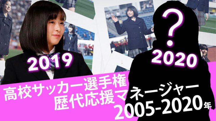 【保存版】高校サッカー選手権応援マネージャー一挙紹介 2005-2020