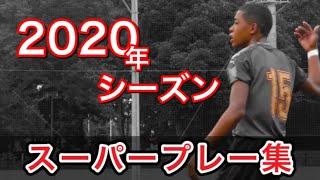 [急成長]サッカー選手を目指す高校生の2020シーズンプレー集!
