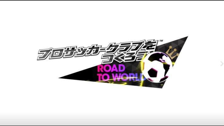 『プロサッカークラブをつくろう!ロード・トゥ・ワールド』プロモーションムービー2020