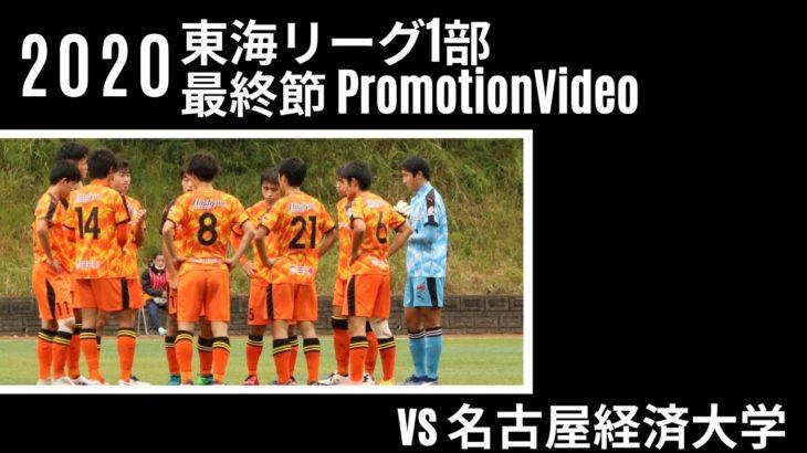 2020年 静岡大学サッカー部 東海学生サッカーリーグ1部 第9節(延期分) vs名古屋経済大学 最終節 PV
